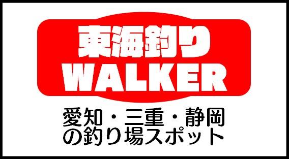 東海釣りWALKER|愛知・三重・静岡の釣り場スポット