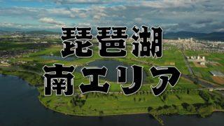 【マップ付きで便利】『琵琶湖 南湖エリア』のおすすめ釣り場28スポットまとめ
