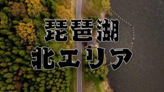 【完全保存版】『琵琶湖北エリア(長浜)』のおすすめ釣り場13スポットまとめ