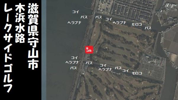 【琵琶湖南エリア】『守山市 木浜水路・レークサイドゴルフ』周辺の釣り場ガイド(駐車場・釣れる魚)