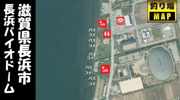 【琵琶湖北エリア】『長浜バイオ大学ドーム周辺』の釣り場ガイド(駐車場・釣れる魚)