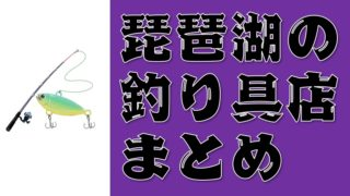 滋賀県『びわ湖周辺の釣具店』35スポットまとめ(アクセス・営業時間)