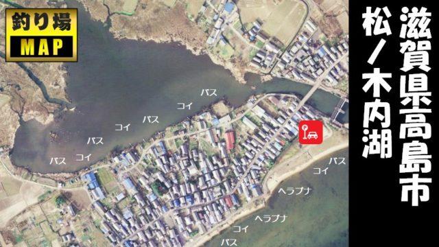 【滋賀県高島市】『松ノ木内湖』周辺の釣り場ガイド(釣れる魚・駐車場)