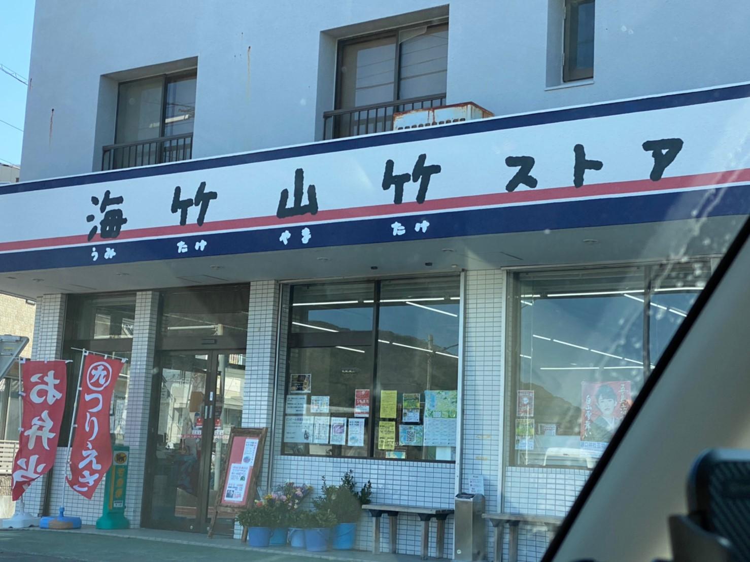 【西伊豆 沼津市】『戸田漁港周辺』の釣り場ガイド(釣れる魚・駐車場)