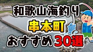 【永久保存版】和歌山県「串本町」おすすめ海釣りスポット30選(釣れる魚・アクセス)