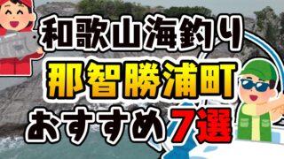 【まとめ】和歌山県「那智勝浦町」おすすめ海釣りスポット7選(釣れる魚・アクセス)