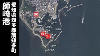 【大型クロダイを狙え!南知多町】『師崎港&羽豆岬』の釣り場ガイド(駐車場・トイレ)