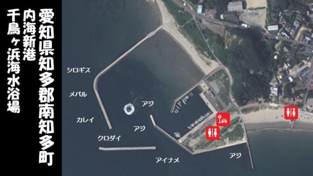 【南知多】『内海新港&内海港緑地公園』の釣り場ガイド(駐車場・トイレ・釣れる魚)