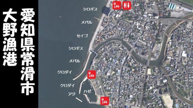 【ハゼとカレイのスポット|常滑市】『大野漁港:おおのぎょこう』の釣り場ガイド(駐車場・釣れる魚)