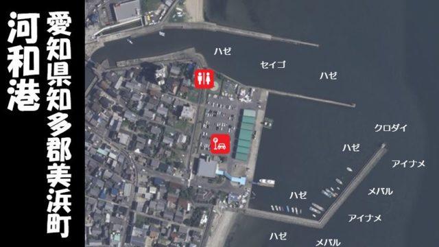 【ハゼの人気スポット|美浜町】『河和港:こうわこう』の釣り場情報(住所・駐車場・釣れる魚)