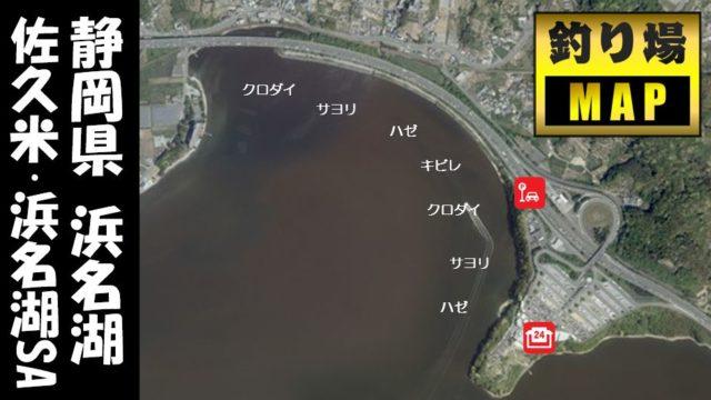 『佐久米 浜名湖サービスエリア』周辺の釣り場ガイド(駐車場・釣れる魚)