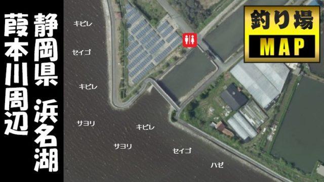 【浜名湖・細江湖エリア】『葭本川周辺:よしもとがわ』の釣り場ガイド(駐車場・釣れる魚)