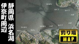 【浜名湖・細江湖東岸エリア】『伊奈町周辺』の釣り場ガイド(駐車場・釣れる魚)