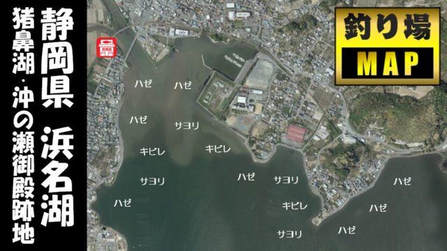【浜名湖北】『猪鼻湖・沖の瀬御殿跡地』の釣り場ガイド(駐車場・釣れる魚)