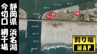 【浜名湖】『今切口・網干場』エリアの釣り場ガイド(駐車場・釣れる魚・トイレ)