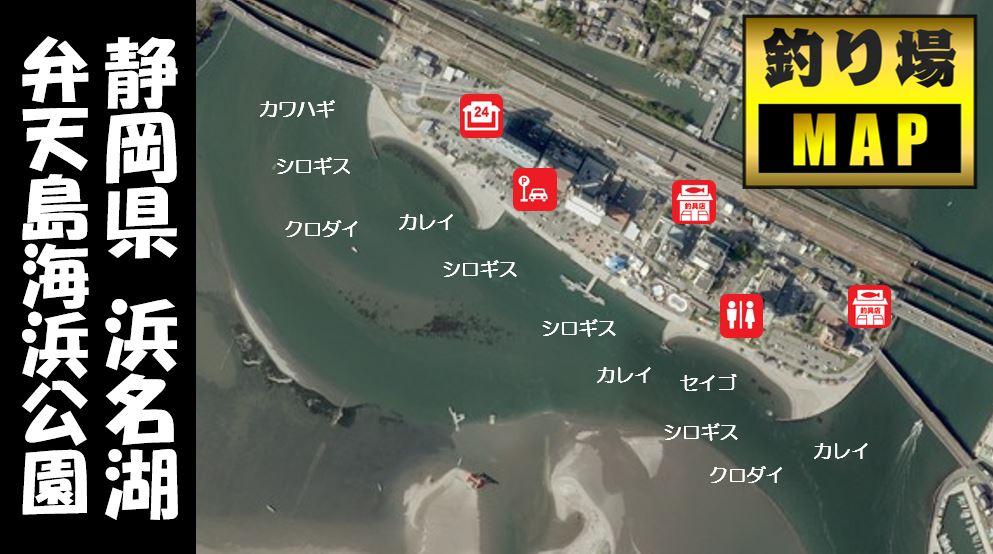 【浜名湖】『弁天島海浜公園』の釣り場ガイド(駐車場・コンビニ・釣れる魚・トイレ)
