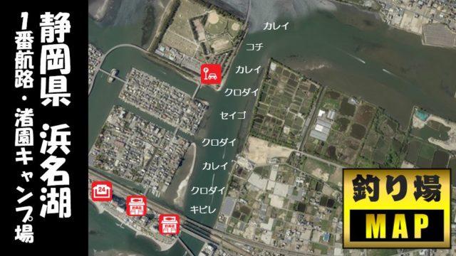 【浜名湖1番航路エリア】『浜名湖体験施設ウォット』周辺の釣り場ガイド(アクセス・釣れる魚)