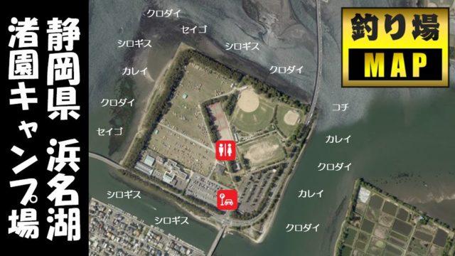 【浜名湖】『渚園キャンプ場』周辺の釣り場ガイド(アクセス・釣れる魚・トイレ・駐車場)