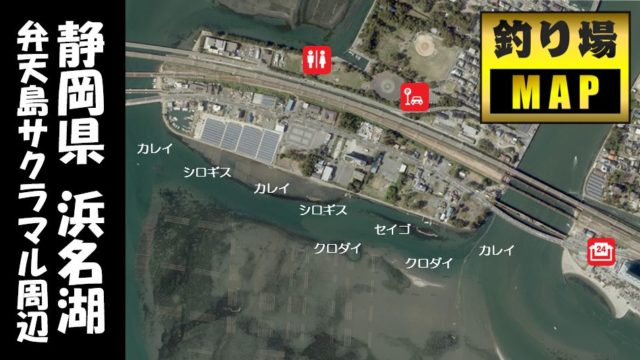 【浜名湖】『新弁天島・サクラマル周辺』の釣り場ガイド(駐車場・コンビニ・釣れる魚・トイレ)