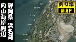 【浜名湖南部】『内山海岸エリア』の釣り場ガイド(駐車場・釣れる魚)