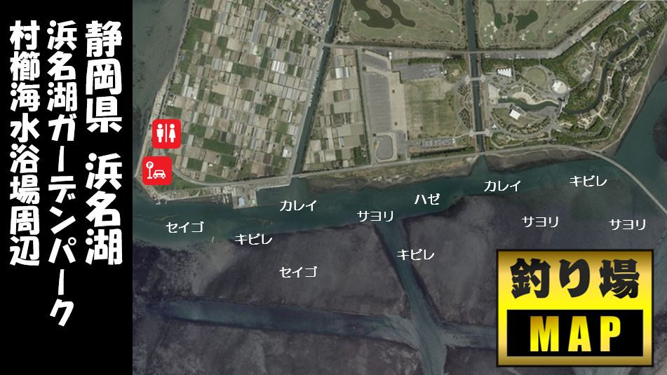 【浜名湖南部】『村櫛海水浴場・浜名湖ガーデンパーク』の釣り場ガイド(釣れる魚・駐車場・トイレ)