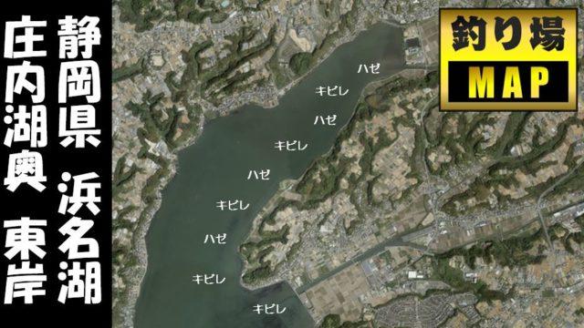 【浜名湖】『佐浜町庄内湖奥 東岸』の釣り場ガイド(駐車場・コンビニ・釣れる魚)
