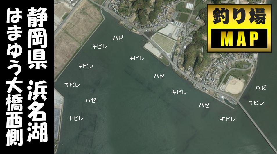 【浜名湖・庄内湖】『白洲町・はまゆう大橋周辺』の釣り場ガイド(駐車場・コンビニ・釣れる魚)