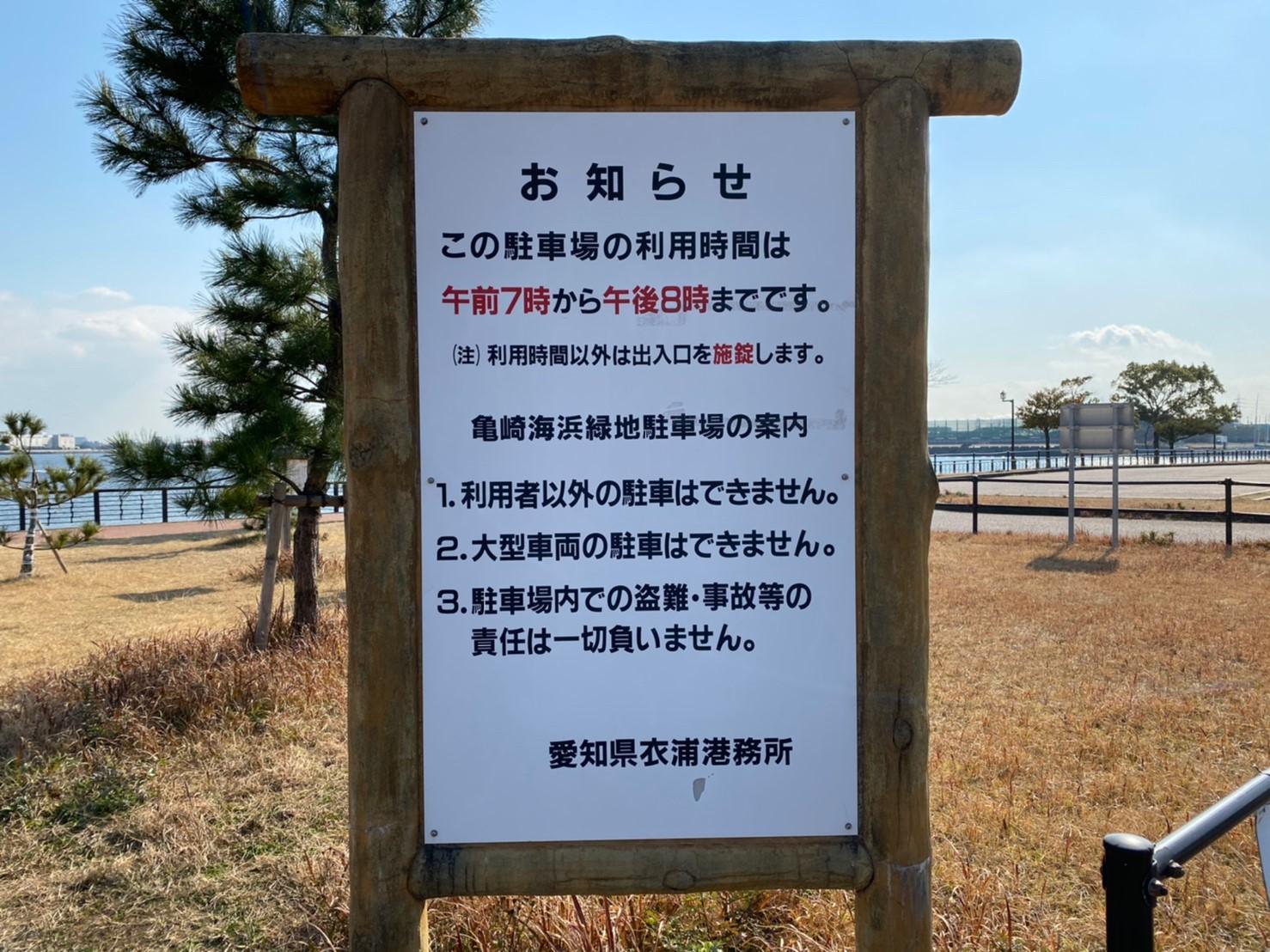 【子連れに人気のハゼ釣りスポット】『亀崎港&亀崎海浜緑地』の釣り場ガイド(駐車場・トイレ・釣れる魚)