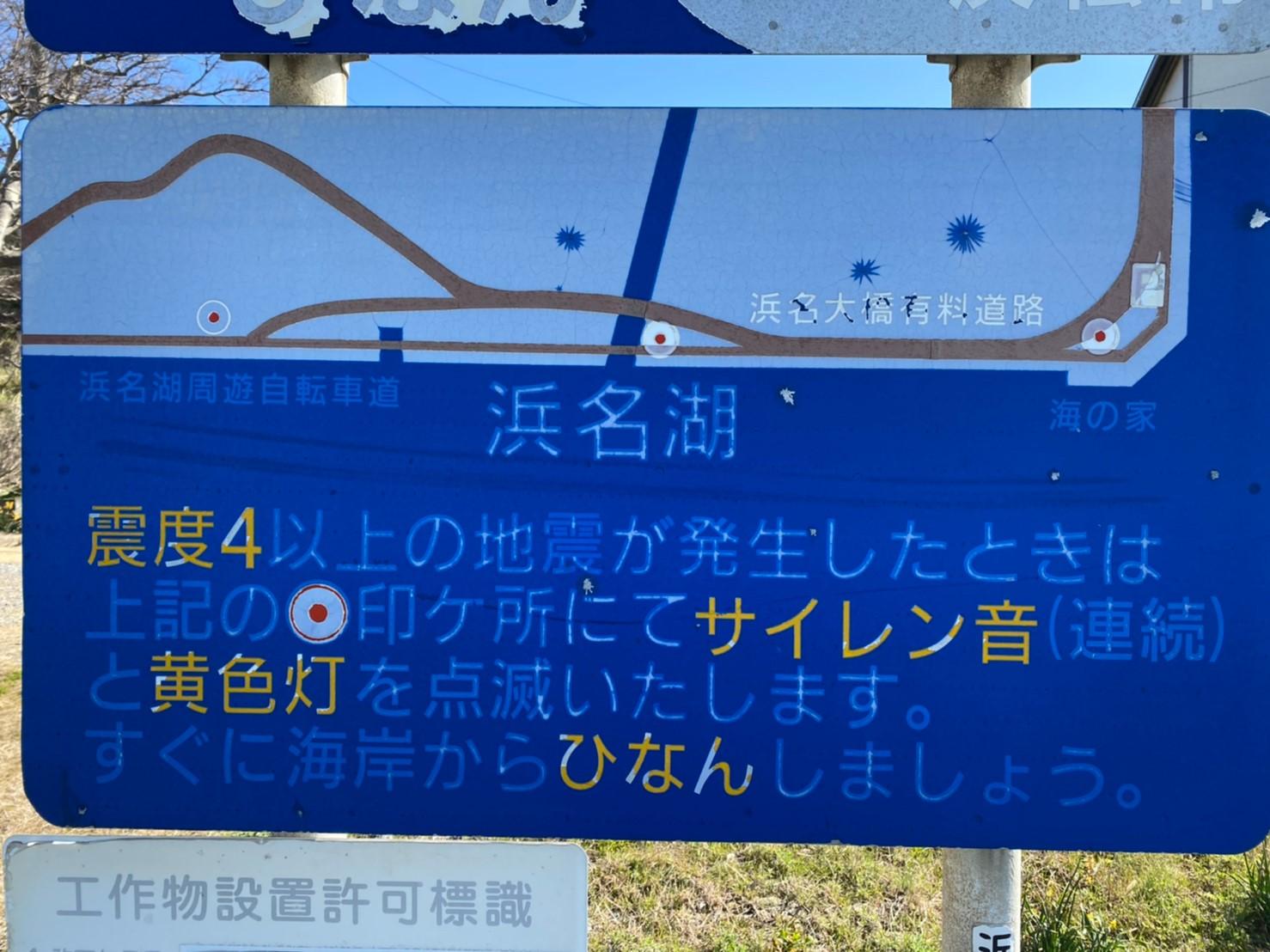 【浜名湖南部】『内山海岸エリア』の釣り場ガイド
