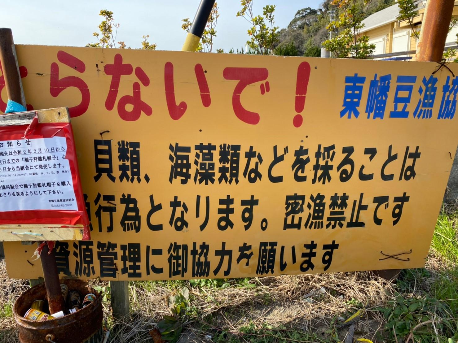 『東幡豆港:ひがしはずこう』の釣り場情報ガイド(住所・駐車場・釣れる魚)