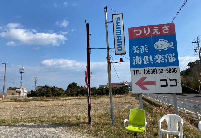 『豊丘港:とよおかこう』の釣り場情報(駐車場・釣れる魚)