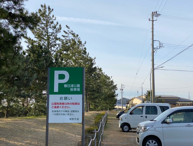 『春日浦突堤・春日浦公園』の釣り場情報ガイド(住所・駐車場・釣れる魚)