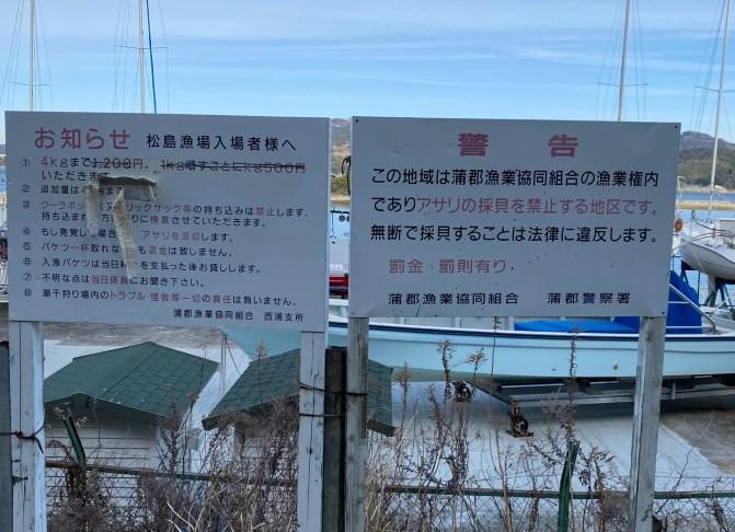 【釣れる魚が豊富】『倉舞港・松島突堤』の釣り場情報(駐車場・トイレ・アクセス)