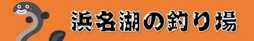 【永久保存版】静岡県『浜名湖』エリアのおすすめ釣りスポット24選まとめ