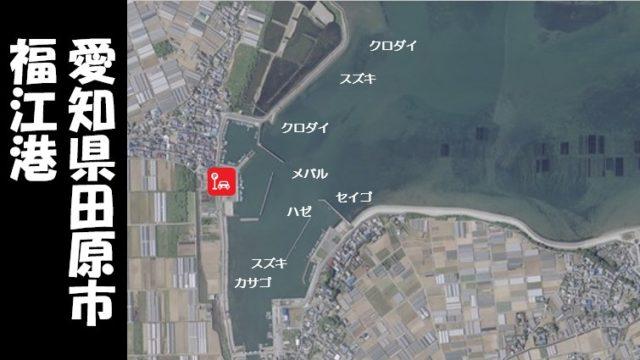 【田原市|ウナギ釣り】『福江港:ふくえこう』の釣り場ガイド(駐車場・トイレ・釣れる魚)