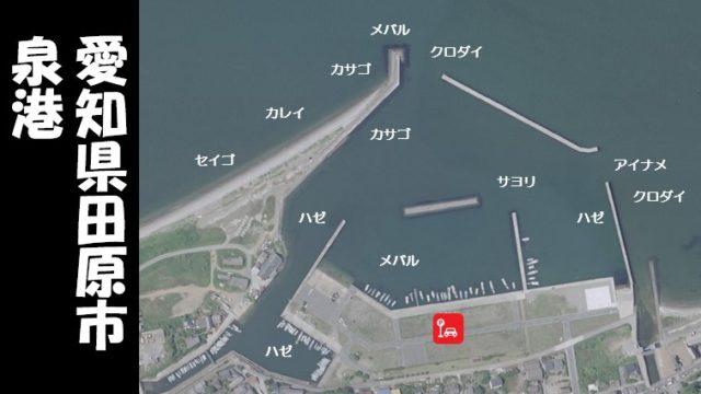 【田原市】『泉港&江比間海岸』の釣り場ガイド(駐車場・トイレ・釣れる魚)