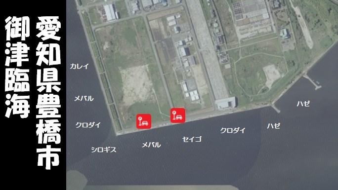 【豊川浄化センター埋立地公園】『御津臨海:みとりんかい』の釣り場ガイド(駐車場・トイレ・釣れる魚)