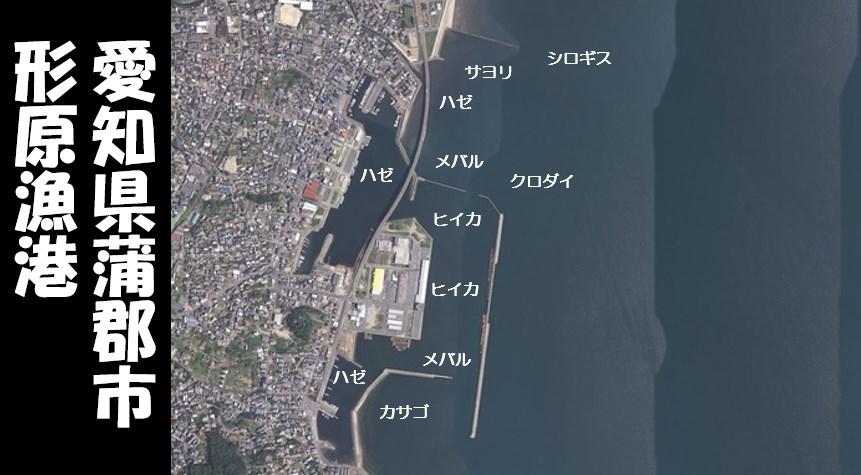 『形原漁港:かたはらぎょこう|蒲郡市』の釣り場情報(駐車場・釣れる魚)