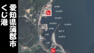 【ハゼ釣りのメッカ|蒲郡市】『くじ港』の釣り場情報(住所・アクセス・釣れる魚)