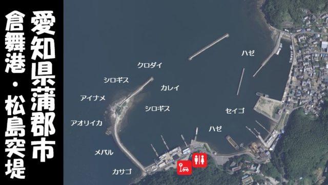 【釣れる魚が豊富|蒲郡市】『倉舞港・松島突堤』の釣り場情報(駐車場・トイレ・アクセス)