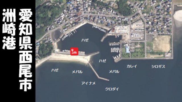 【穴場スポット|西尾市】『洲崎港:すざきこう』の釣り場情報(駐車場・釣れる魚)
