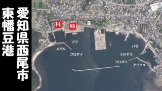 『東幡豆港:ひがしはずこう|西尾市』の釣り場情報ガイド(住所・駐車場・釣れる魚)