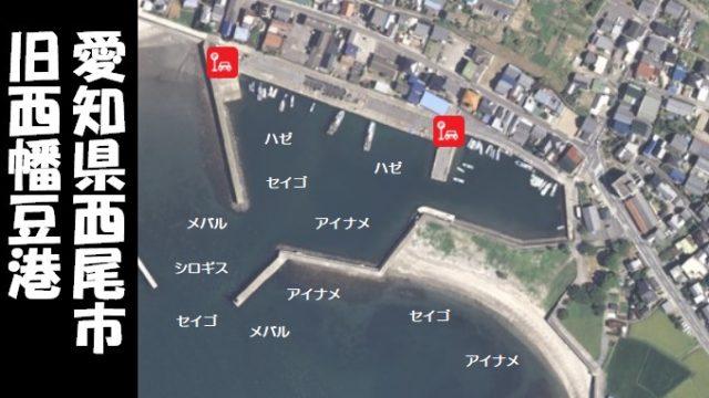 【穴場スポット|西尾市】『旧西幡豆港:きゅうにしはずこう』の釣り場情報(駐車場・釣れる魚)
