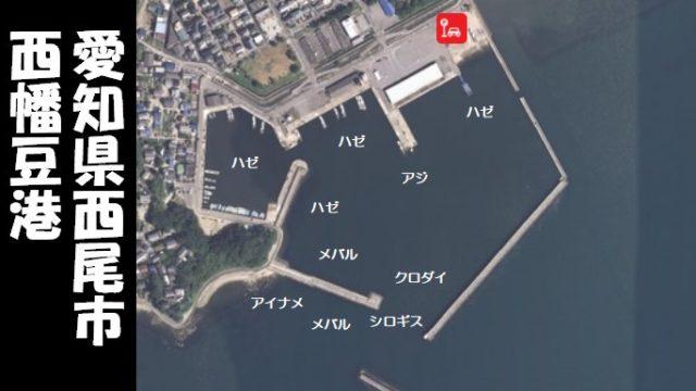 【根魚が狙い目|西尾市】『西幡豆港:にしはずこう』の釣り場ガイド(駐車場・釣れるお魚)