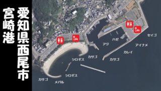 【大人気スポット!西尾市】『宮崎港:みやざきこう』の釣り場ガイド(駐車場・トイレ・釣れる魚)