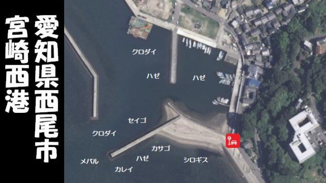 【ハゼとセイゴ|西尾市】『宮崎西港:みやざきにしこう』の釣り場ガイド(駐車場・釣り場情報)