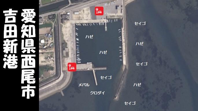 【ハゼとカサゴ 西尾市】『吉田新港:よしだしんこう』の釣り場情報(住所・トイレ・釣れる魚)