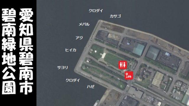 【碧南緑地公園側】『衣浦トンネル周辺』の釣り場情報(駐車場・釣れる魚)