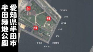 【半田緑地公園側】『衣浦トンネル周辺』の釣り場情報(駐車場・釣れる魚)
