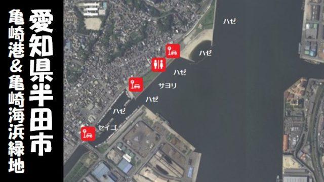 【子連れに人気のスポット】『亀崎港&亀崎海浜緑地』の釣り場ガイド(駐車場・トイレ・釣れる魚)